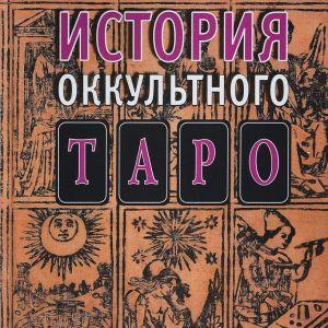 История оккультного Таро