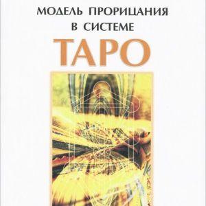 Синергетическая модель прорицания в системе Таро. Теория и практика.