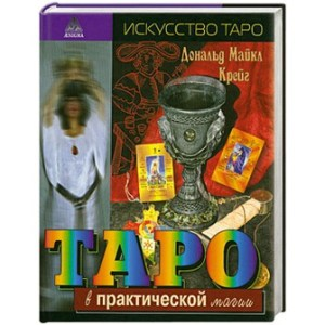 Майкл Крейг Дональд: Таро в практической магии