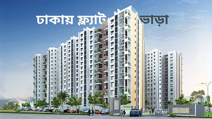 how to rent a house in preferred areas in Dhaka