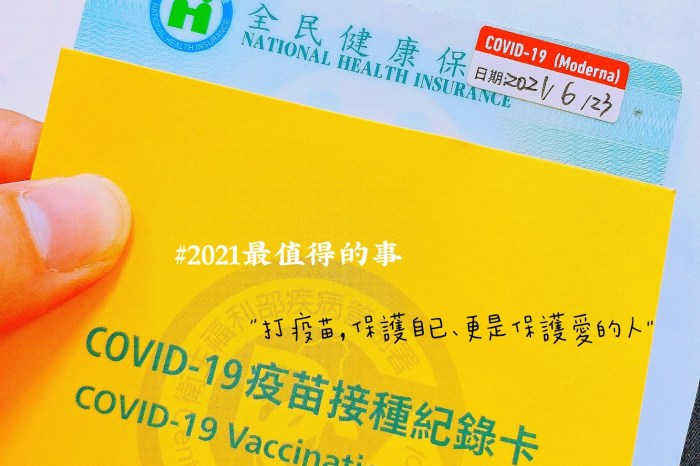 生活記錄︱關於疫情.疫苗施打後作用分享