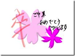 卒業式の祝電の種類と例文テンプレート【小学校・中学・高校】