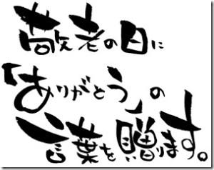 敬老の日のメッセージカードの例文|お祝いの言葉まとめ