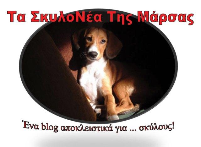 Logo-Τα-ΣκυλοΝέα-Της-Μάρσας