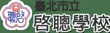 臺北市立啟聰學校