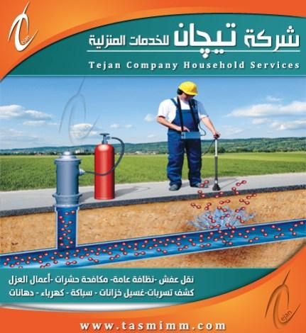 شركة كشف تسربات المياه بالرياض بدون تكسير