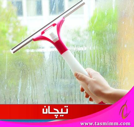 تنظيف الزجاج والمرايا بطريقة جميلة جدا وسهلة للغاية