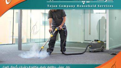 افضل شركة تنظيف بالبخار بجدة - تنظيف السجاد والكنب بالبخار