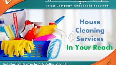 افضل شركة تنظيف منازل بجدة