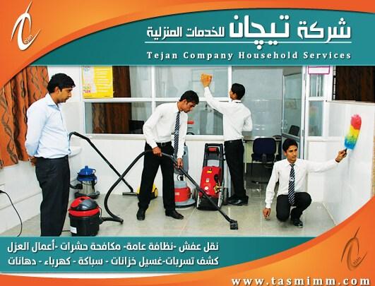 اسعار شركات النطافة بالمدينة المنورة أفضلهم وأرخصهم شركة تيجان لخدمات النظافة