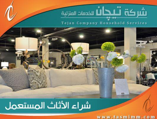 شراء اثاث مستعمل غرب الرياض مقابل أعلى الأسعار من شركة تيجان لشراء الأثاث المستعمل
