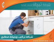 شركة تركيب مطابخ بالمدينة المنورة