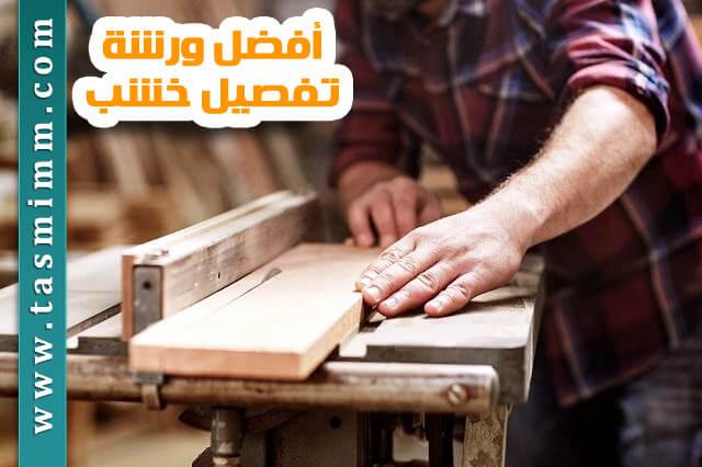 ورشة تفصيل خشب جدة لتنفيذ كافة الديكورات الخشبية وابواب ونوافذ