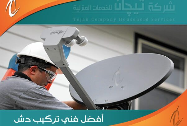 مهندس دش بجده لدى أفضل محلات الدشوش في جدة ومكة بأفضل الأسعار