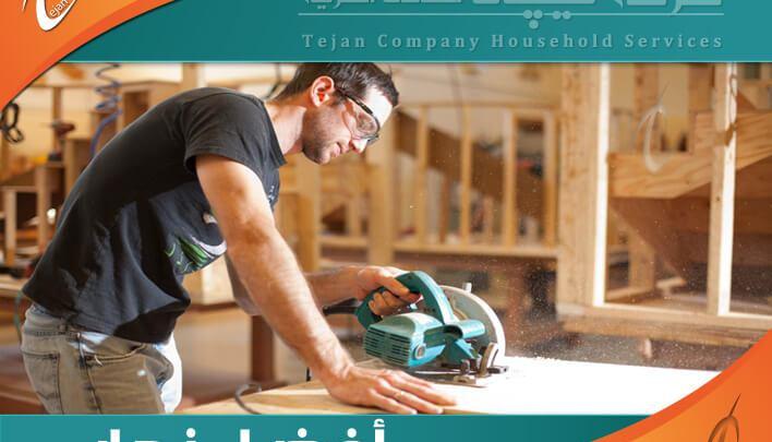نجار بالرياض متمكن من تنفيذ جميع اعمال النجارة من فك وتركيب وإصلاح جميع المصنوعات الخشبية