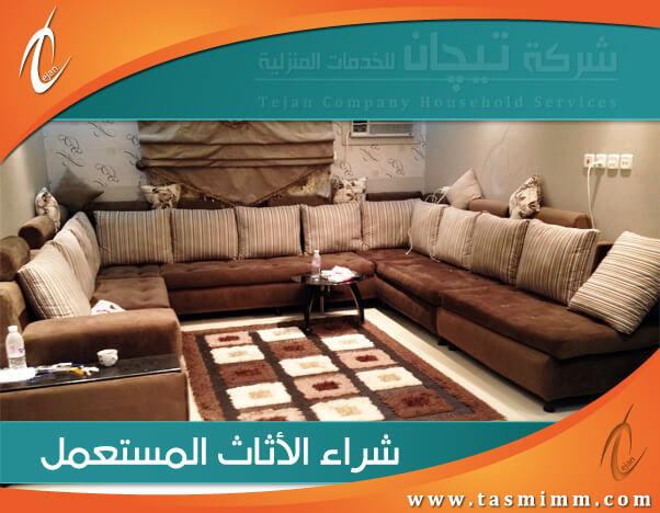 شراء اثاث مستعمل جنوب الرياض مقابل أعلى سعر نشتري جميع قطع الأثاث والأجهزة والمفروشات