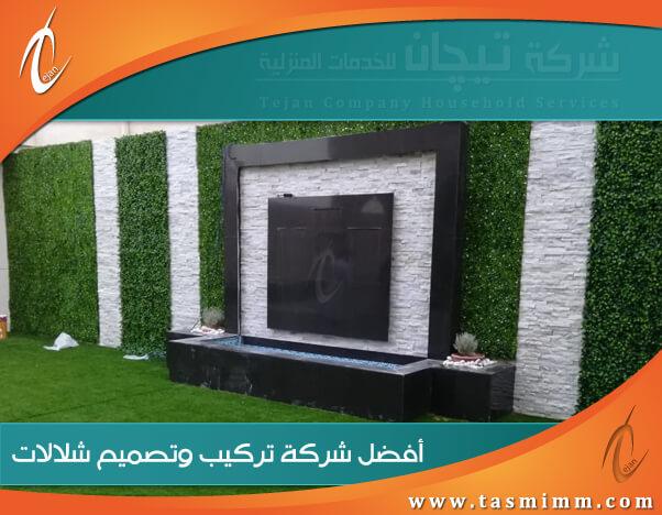 تصميم شلالات بجدة تتناسب مع كافة الأذواق ومساحات الحدائق وتتميز بجمال الشكل وحداثة التصميم