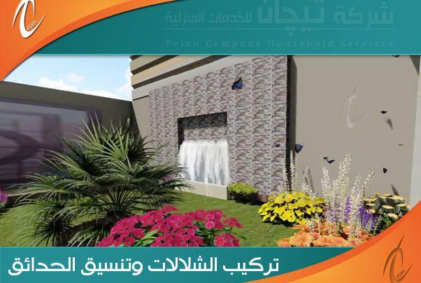 شركة تصميم شلالات بالقطيف تعتمد على افضل مهندس تصميم شلالات ونوافير لتقديم افضل خدمة