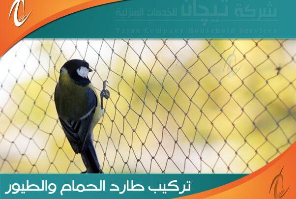 تركيب شبك طارد للحمام بالمدينة المنورة بأفضل الخامات والأسعار لضمان حماية دائمة من تطفل الطيور