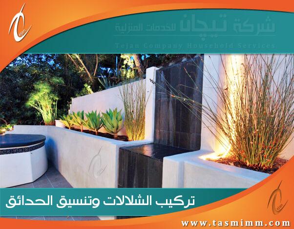 تصميم شلالات بالجبيل ضمن خدماتنا في شركة تنسيق حدائق بالجبيل مع تصميم وتركيب النوافير