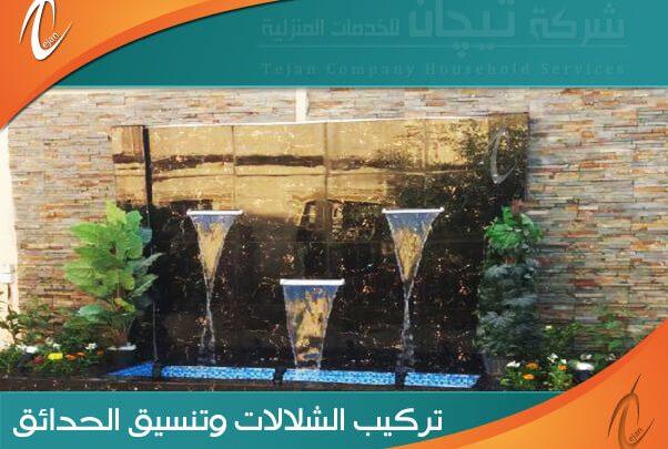 شركة تصميم شلالات بالدمام متخصصة في تركيب الشلالات والنوافير بالدمام وتنسيق الحدائق بأقل سعر