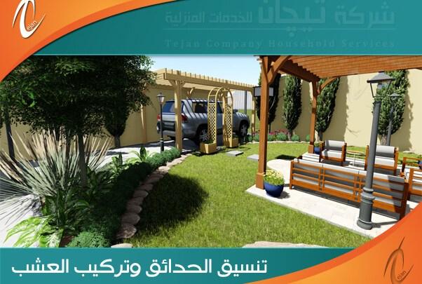 شركة تنسيق حدائق بمكة & أفضل مصمم استراحات في مكه وجلسات حدائق وتركيب عشب صناعي وشلالات