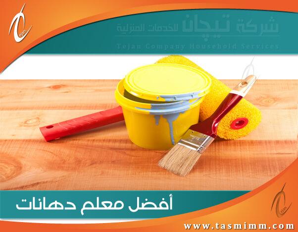 معلم دهان ابواب خشب بجدة متخصص بدهان الابواب الداخلية والخارجية وخبير بجميع اعمال الدهان