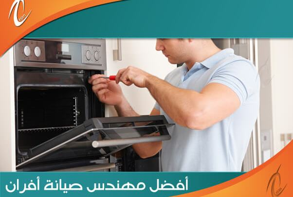 مهندس تصليح افران بالمدينة المنورة & أفضل فني صيانة افران بالمدينه - تصليح جميع أنواع افران الغاز
