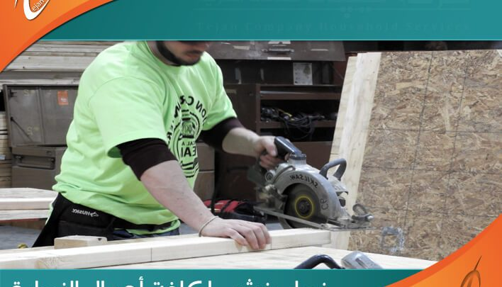 نجار خشب غرب الرياض ماهر في مهنة النجارة من تصنيع وصيانة الأخشاب وفك وتركيب الغرف