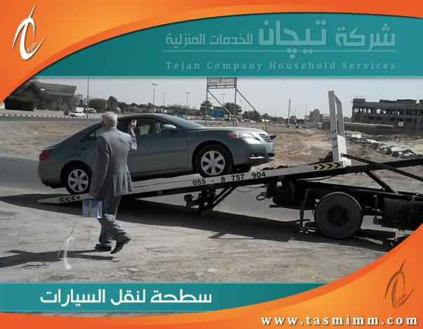 سطحة شمال الرياض وسطحة هيدروليك الرياض من أجل رفع وسحب السيارات من وإلى أي مكان