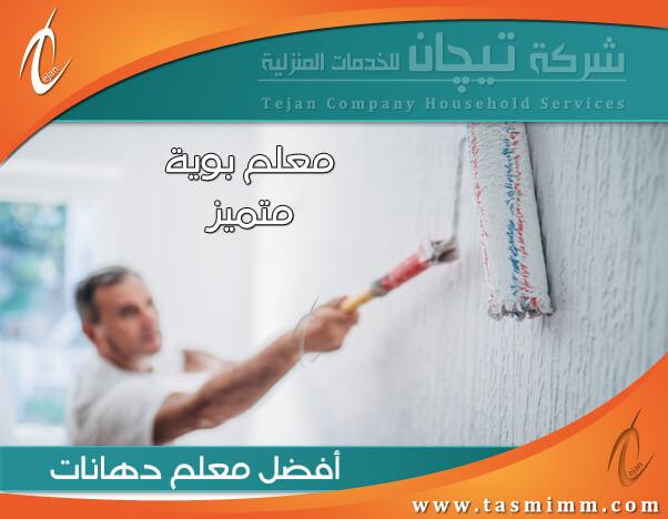 دهان بمكة متميز بطلاء الجدران والأبواب بمهاره وسعره فهو افضل معلم بوية بمكة المكرمة للدهانات