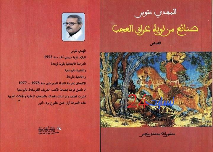 المهدي ناقوس يصدر باكورة اشتغالاته القصصية