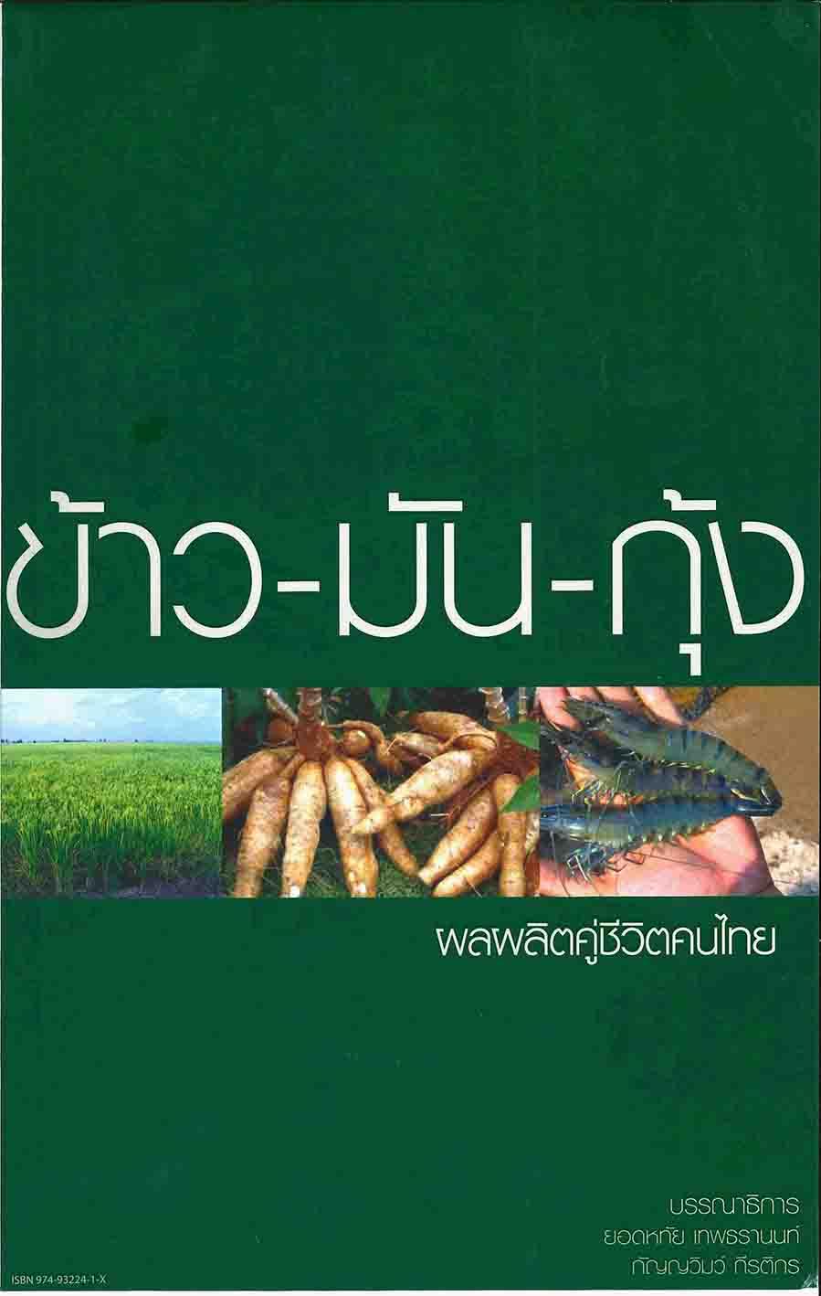 ข้าว-มัน-กุ้ง ผลผลิตคู่ชีวิตคนไทย
