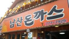 Namsan Donkkaseu's Exterior