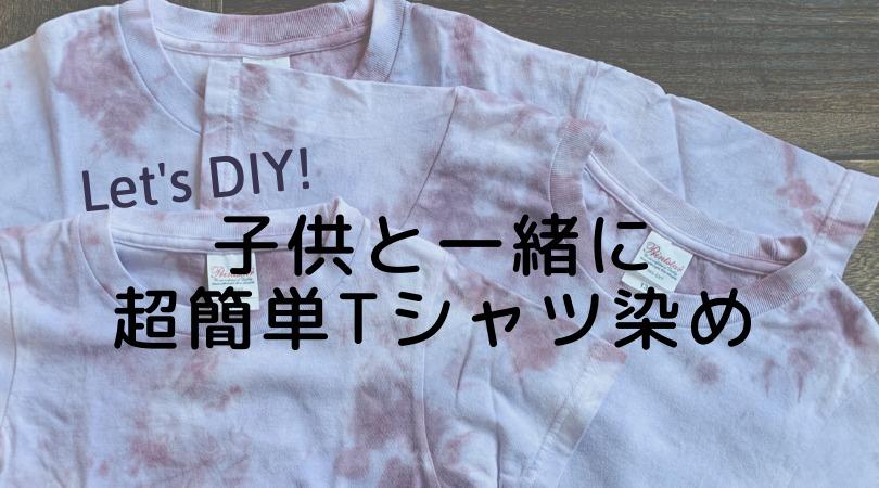 子供と作る簡単なTシャツ染め