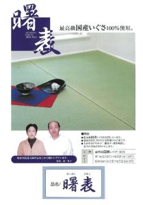 私が九州出身ということもあり、九州のい草を使った畳がほしかった