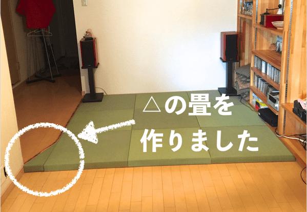 三角形の畳
