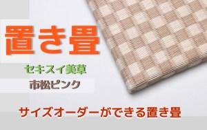 【置き畳】セキスイ美草市松ピンク  オリジナルサイズ