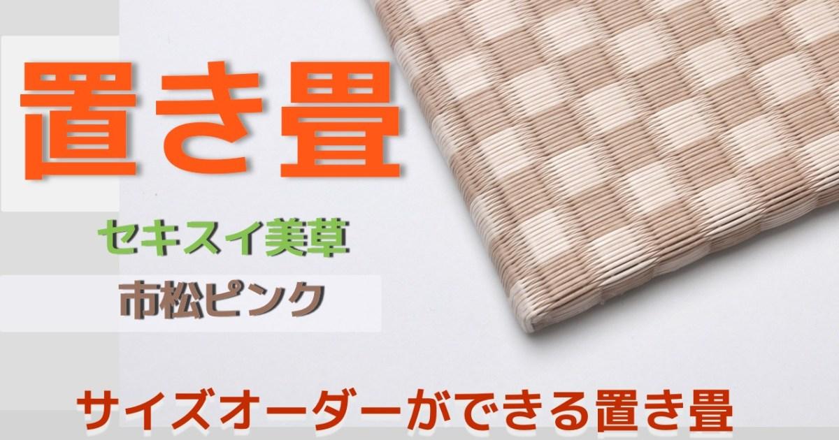 【置き畳】セキスイ美草市松ピンク