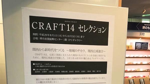 関西広域連合「CRAFT14セレクション」
