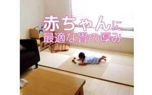 赤ちゃんが寝転ぶ用なので、柔らかいものが良いのですが、畳の厚みのおすすめがあれば教えてください。