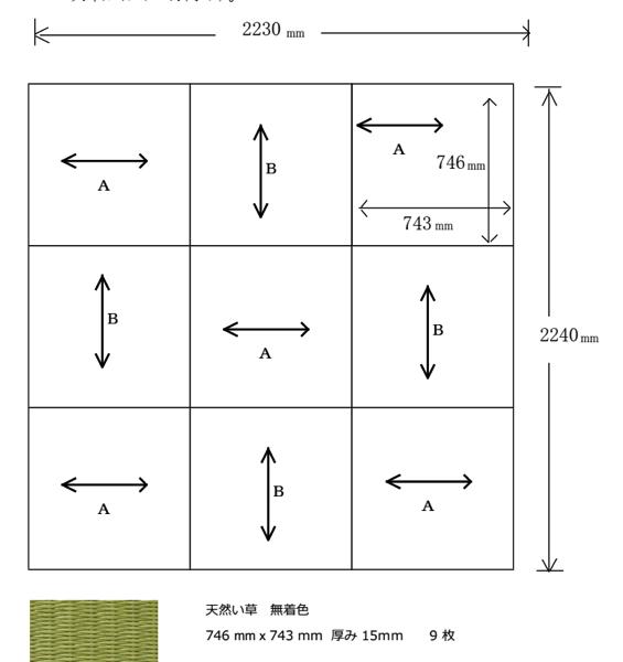 畳を敷いた部屋の図面