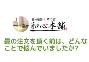 Q1.和心本舗で畳の注文を頂く前は、どんなことで悩んでいましたか? またはどうなりたいと思ってましたか?