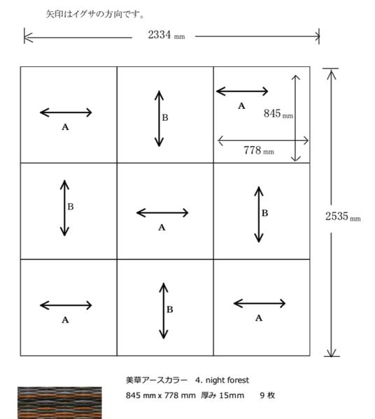 美草アースカラー置き畳の図面