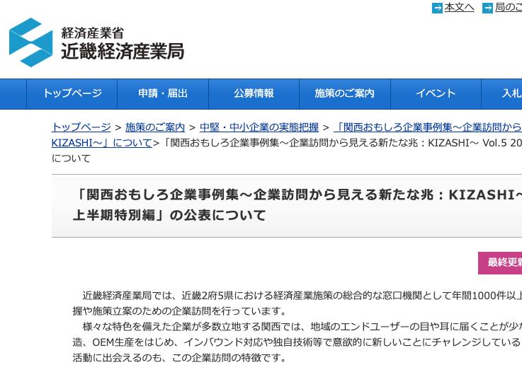 経済産業省 近畿経済産業局に特徴ある企業等の事例