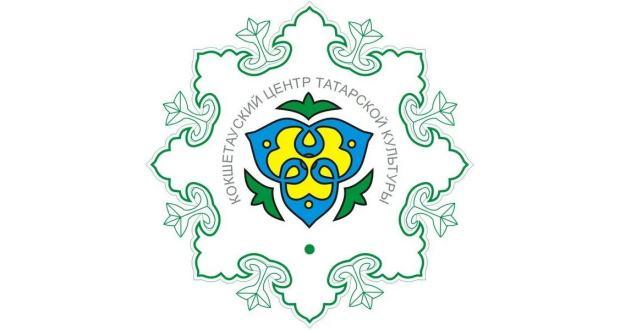 Кокшетауские татары: полный вперед!