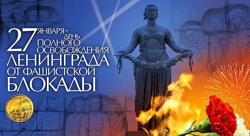 Ветераны из Татарстана приняли участие в мемориальных мероприятиях, посвященных 70 летию снятия блокады Ленинграда