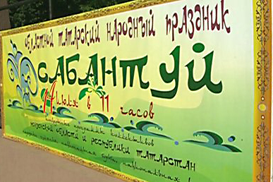Пенза празднует областной Сабантуй 14 июня