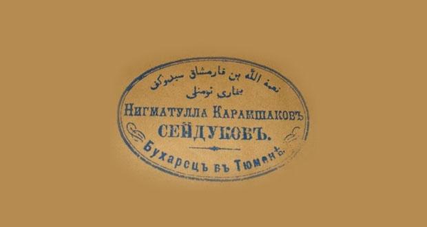 Выставка посвященная Нигматулле Кармышакову-Сейдукову
