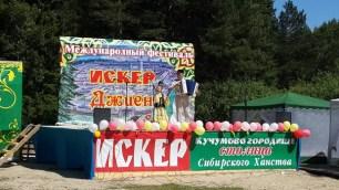 Тобольск, Искер-Джиен (3)
